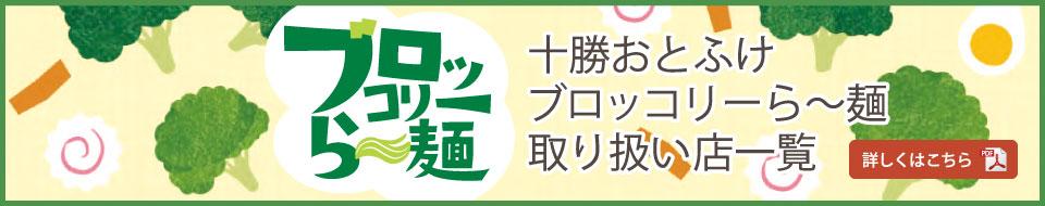 ブロッコリーら~麺取扱い店
