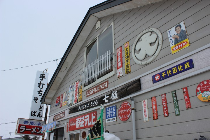 七飯食堂(ななえしょくどう)