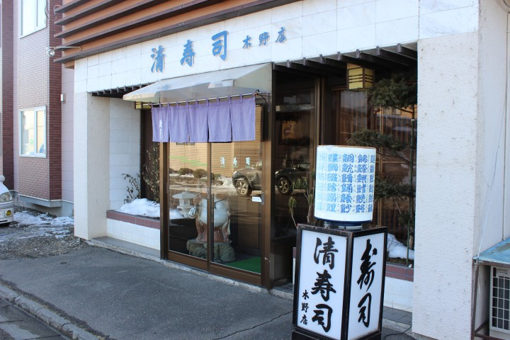 清寿司 木野店