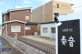 cafe'カラ奏音(かなね~KaNaNe)