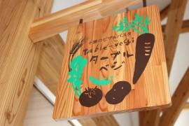 十勝のピザ&パスタ ターブルベジ(ガーデンスパ十勝川温泉内)