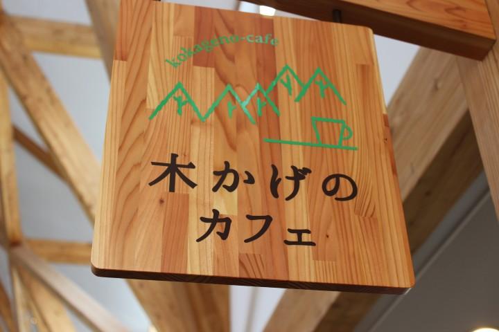 スイーツ・カフェ&バー 木かげのカフェ(ガーデンスパ十勝川温泉内)